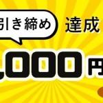 キャッシュバックキャンペーン延長決定!!