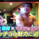 【テレビ出演】『ワケありレッドゾーン』にマッチョ29が出演!