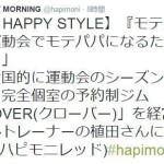 【ラジオ番組出演】OH!HAPPY MORNING