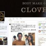 CLOVERのツイッターアカウントOPEN!