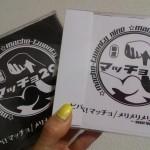 マッチョ29のCD発売開始!