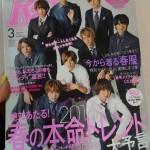 【雑誌掲載】Ray 2016年3月号