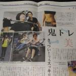 【メディア掲載】日経MJにて当ジムが紹介されました。