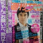 【メディア掲載】週刊女性にて植田知成代表・トレーナーが紹介されました。