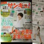【メディア掲載】サンキュ!7月号にRIEがモデルとして登場!