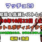 10/22 ダイエット&ボディメイク&コンディショニングセミナーを開催します!