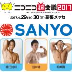 ニコニコ超会議に植田トレーナー出演決定!!