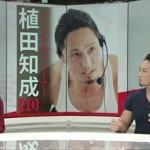 植田トレーナーがテレビ出演しました!